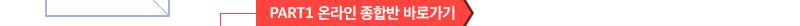 寃쎌쁺吏€?꾩궗1李⑥삩?쇱씤醫낇빀諛? border=