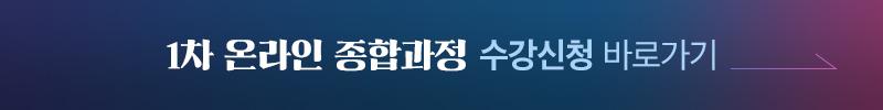 寃쎌쁺吏��룄�궗1李⑥삩�씪�씤醫낇빀諛�