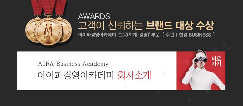 아이파경영아카데미 회사소개