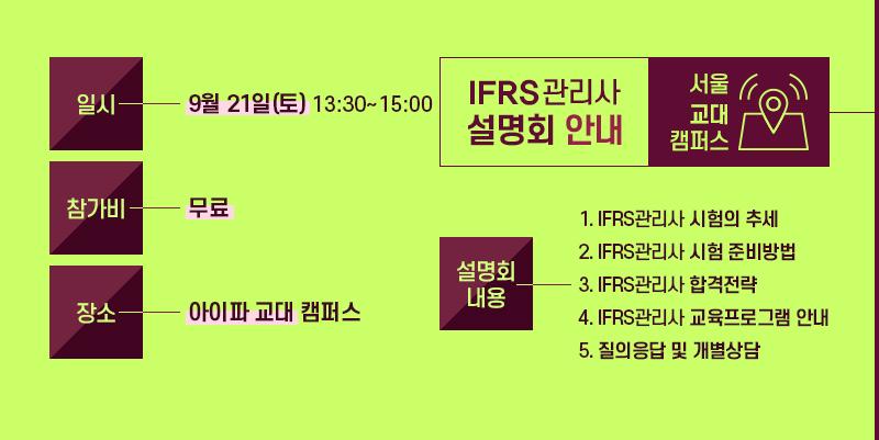IFRS관리사설명회