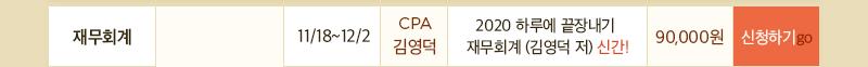 CPA 김영덕의 재무회계 수강신청하기