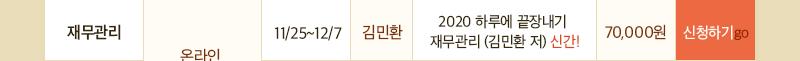 김민환의 재무관리 수강신청하기